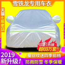 Car car cover sunscreen rain dedicated to Citroen C4L Sega sedan C5 Elysee C2 C3-XR