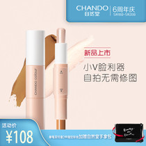 CHANDO natural Hall three-dimensional small face V face double head repair Rod coffee powder white double-effect high Light brighten