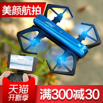 Beauty aerial shooting remote control aircraft HD charging motion resistant drop vehicle helicopter child chattering toy UAV
