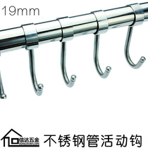 High quality 304 stainless steel hook casing hook tube hook movable hook kitchen bathroom hook single only