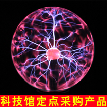 Static ball ion ball electro-optical ball lightning ball glow ball magic ball magic ball magic ball magic light induction ball plasma ball