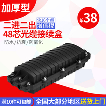Tangyou 2 into 2 Fusion package cable connection box 48 core cable connection package fiber optic splice box thickening type