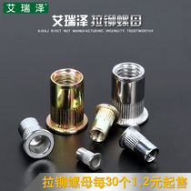 Iron stainless steel pull riveting nut pull cap flat head column riveting nut nut gun flat roll flower M3M4M6M8M10