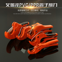 Irie ze pipe knife PVC pipe cutter PPR scissors water pipe knife cutting pipe gas cutting pipe cutter knife shears