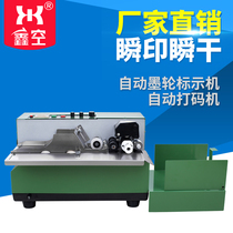 Xin empty brand MY-380F ink wheel black marking machine digital continuous automatic coding machine printing production date food packaging bag printer