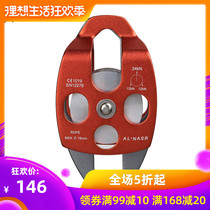 Arnas side plate type double pulley mobile double pulley crossing pulley block safety tool outdoor pulley equipment