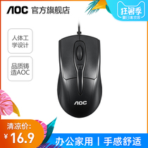 AOC mouse MS110 gaming office home USB desktop laptop universal peripherals wired mouse