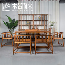 Solid wood tea tables and chairs combination Walnut Kung Fu Tea a few antique new Chinese simple modern tea table tea table