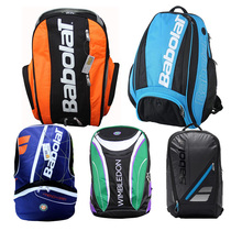 Babolat hundred Baoli hundred Baoli backpack series backpack sports backpack tennis badminton racket bag