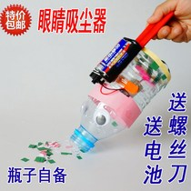 diy general technical works handmade high school small production education vacuum cleaner creation science and Technology Festival Junior High School science and innovation