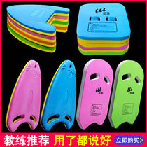 Youyou floating board adult floating Board children beginner Swimming board back floating drift swimming equipment auxiliary artifact