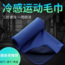 Cold sports towel sweating gym men run wipe sweat towel wrist quick dry cooling ice-feeling ice towel custom