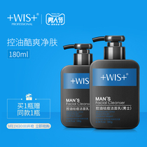 WIS mens Facial Cleanser Acne oil control shrink pores moisturizing cleanser male skin care cosmetics deep cleaning