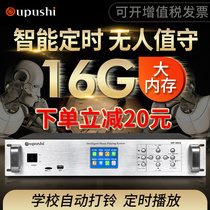 Oupuxia MP-9904T Campus Public Broadcasting timer player intelligent music system MP3 Ringtone host