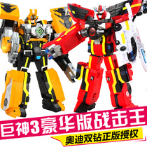 Giant god war Strike Team 3 Super Save team deformation toys Deluxe Edition assault war Strike King burst Fighter King robot