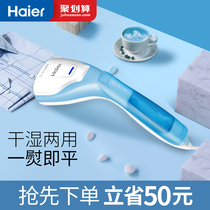 Haier Home handheld ironing machine small electric iron mini steam brush ironing machine portable ironing artifact