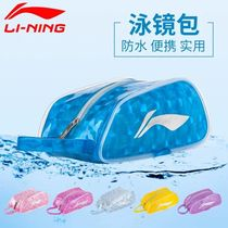 Li Ning swimming glasses box swimming goggles storage bag children adult swimming glasses box waterproof storage box
