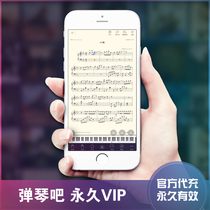 (Official recharge)play the piano forever vip member fast generation recharge with piano guitar UK violin music