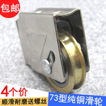 Old-fashioned aluminum alloy doors and windows pulley 73-type push-pull flat track pure copper ball bearings do not rust doors and Windows Accessories
