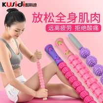 Muscle relax massage stick roller shaft artifact mace yoga fascia eliminate roll thin leg elastic fitness stick