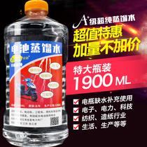 Distilled water industry distilled water bottle steaming water forklift battery distilled water supplement liquid battery water cooling water.