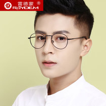 Korean version of the round flat mirror male myopia glasses frame decoration retro glasses tide large frame flat mirror eye frame frame female