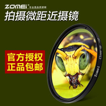 Zhuo Mei close-up lens 40 5 49 52 55 58 62 67 loupe 72 77 82mm SLR macro filter set for Canon Nikon Sony micro-camera