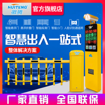 Hui Teng license plate recognition system one machine community parking fee management automatic landing rail barrier gates