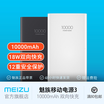 Meizu Meizu Mobile Power 3 two-way fast charge small and thin charging Safety New