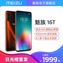 (New listing)meizu Meizu 16T Xiaolong 855 large screen flagship 6 5 inches polar side full screen 4500mAh large battery UFS3 0 mobile phone official flagship store is