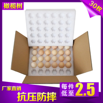 Earthen egg delivery special shockproof foam carton send 30pcs 60pcs Pearl cotton packaging gift box drop box