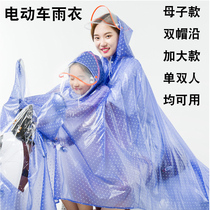 Motorcycle Raincoat Adult Double mother and son parent electric bicycle battery car ride increase thick waterproof poncho