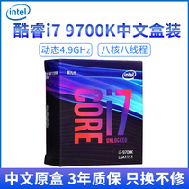 Intel Intel Core i7-9700k CPU boxed processor desktop computer CPU 9700KF