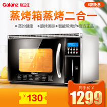 Galanz Galanz DG26T-D30 household electric steaming stove bench electric steaming box steaming oven steaming bake combo