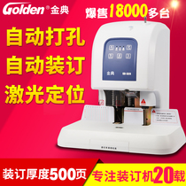 Golden Code 50N fully automatic financial binding machine electric punching machine hot-melt riveting tube accounting file voucher binding machine automatic small hot-melt binding machine glue installation voucher binding machine