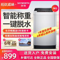 Skyworth T90Q5 9 kg automatic washing machine household 9kg large capacity with drying automatic washing machine