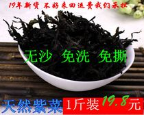 19 years new Nori shredded nori tear-free practical Nori new harvest broken 500 grams of nori shredded nori