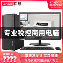 Lenovo desktop computer ThinkCentre E75G4560 2G alone was a full set of office machine compatible win7com9 pin serial tax control financial billing parallel port 1