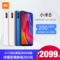 (Details page voucher!) 2099 yuan from the price) Xiaomi Xiaomi Xiaomi 8 year flagship comprehensive screen Valiant Dragon 845 fingerprint intelligent Photo Game mobile phone flagship official authentic