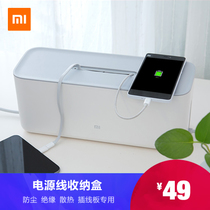 Xiaomi Power storage box large wire desktop wire box home socket Board wire finishing Box collection box
