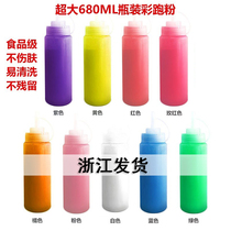 Color Powder Color Run powder party Street Beat Color Powder Spray Rainbow Run corn powder spray run material starch at the end