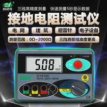 More than one DY4100 ground resistance Tester digital shake table ground resistance Tester lightning resistance meter high precision