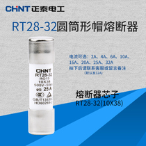 Zhengtai 10A insurance fuse 32A fuse insurer fuse Ceramic Insurance pipe Melt core Rt18rt28