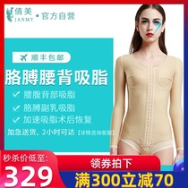 Upper body waist belly arm back liposuction medical body sculpting long-sleeved chest abdomen beam body piece shaping clothing