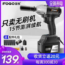 Fu GE electric wrench brushless impact wrench lithium rechargeable shelf woodworking sleeve air gun installation tools