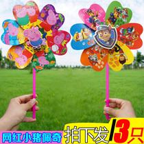 Net Red Pig classic rotating windmill toys childrens cartoon windmill thickened six-leaf plastic outdoor windmill