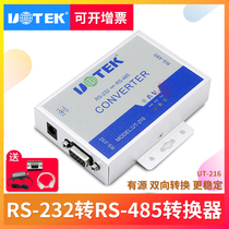 Yutai 232 to 422 485 converter active bidirectional RS485 422 to 9-pin serial port module UT-216 lightning surge protection R232 to R485
