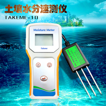 Soil Moisture Meter Soil Moisture Meter Soil Temperature and Humidity Meter Recorder Recorder SpeedR
