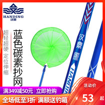 Han Ding carbon copy net Rod competitive ultra-light hard folding net pocket telescopic copy fishing net Rod fish net pocket fishing copy net
