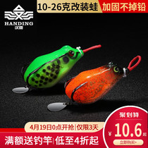 Han Ding Road sub-bait frog long throw new modified sequined small Lei frog suit black fish black fish kill Bionic bait